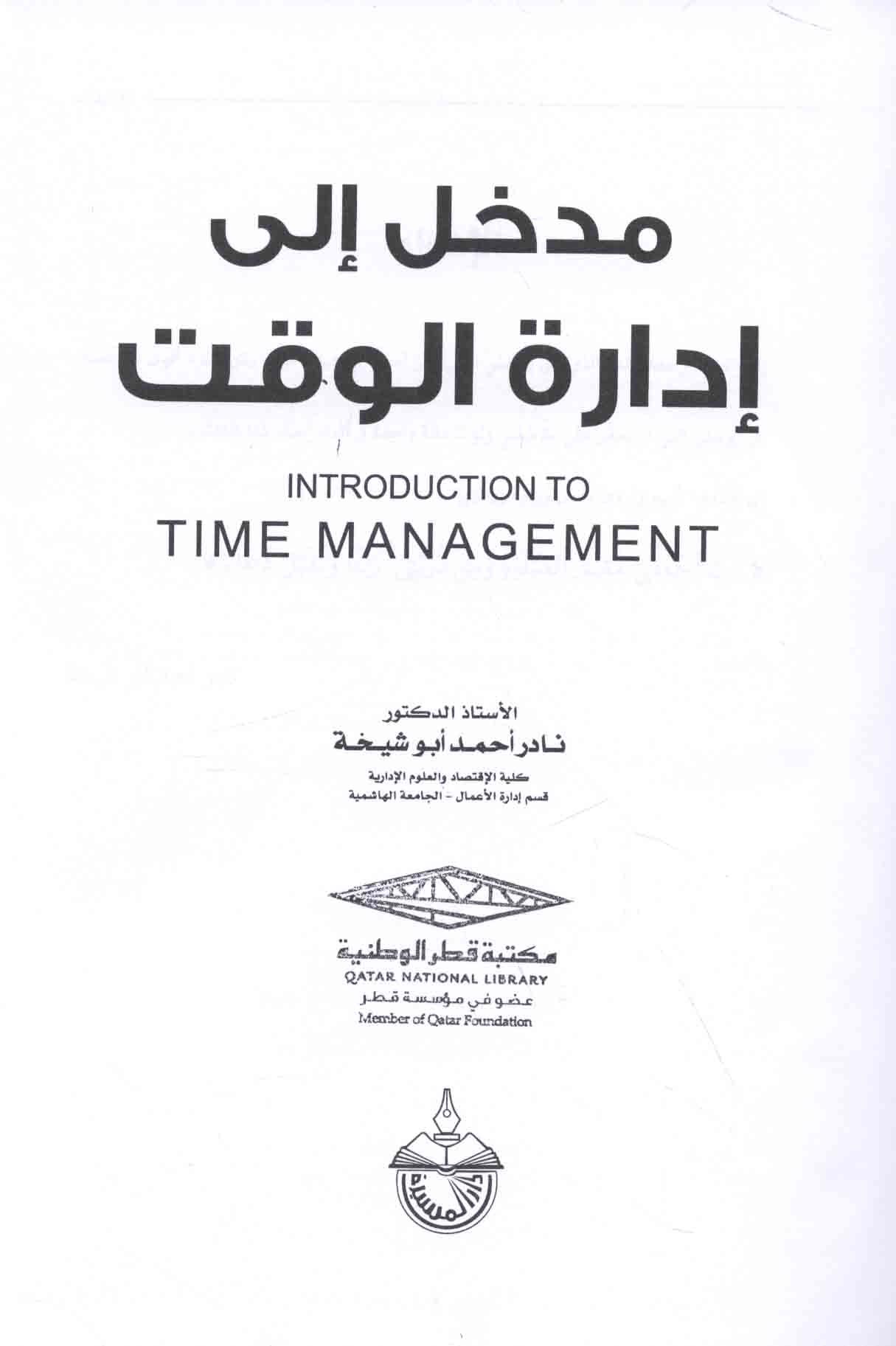 مدخل-إلى-إدارة-الوقت