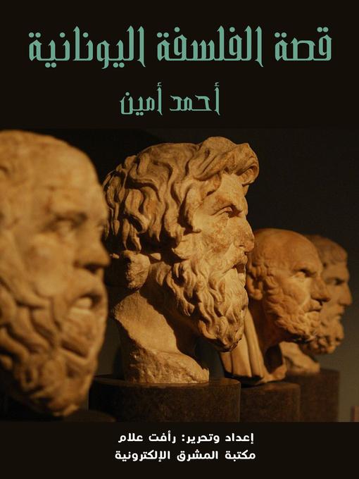 قصة-الفلسفة-اليونانية
