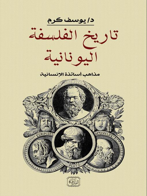 تاريخ-الفلسفة-اليونانية