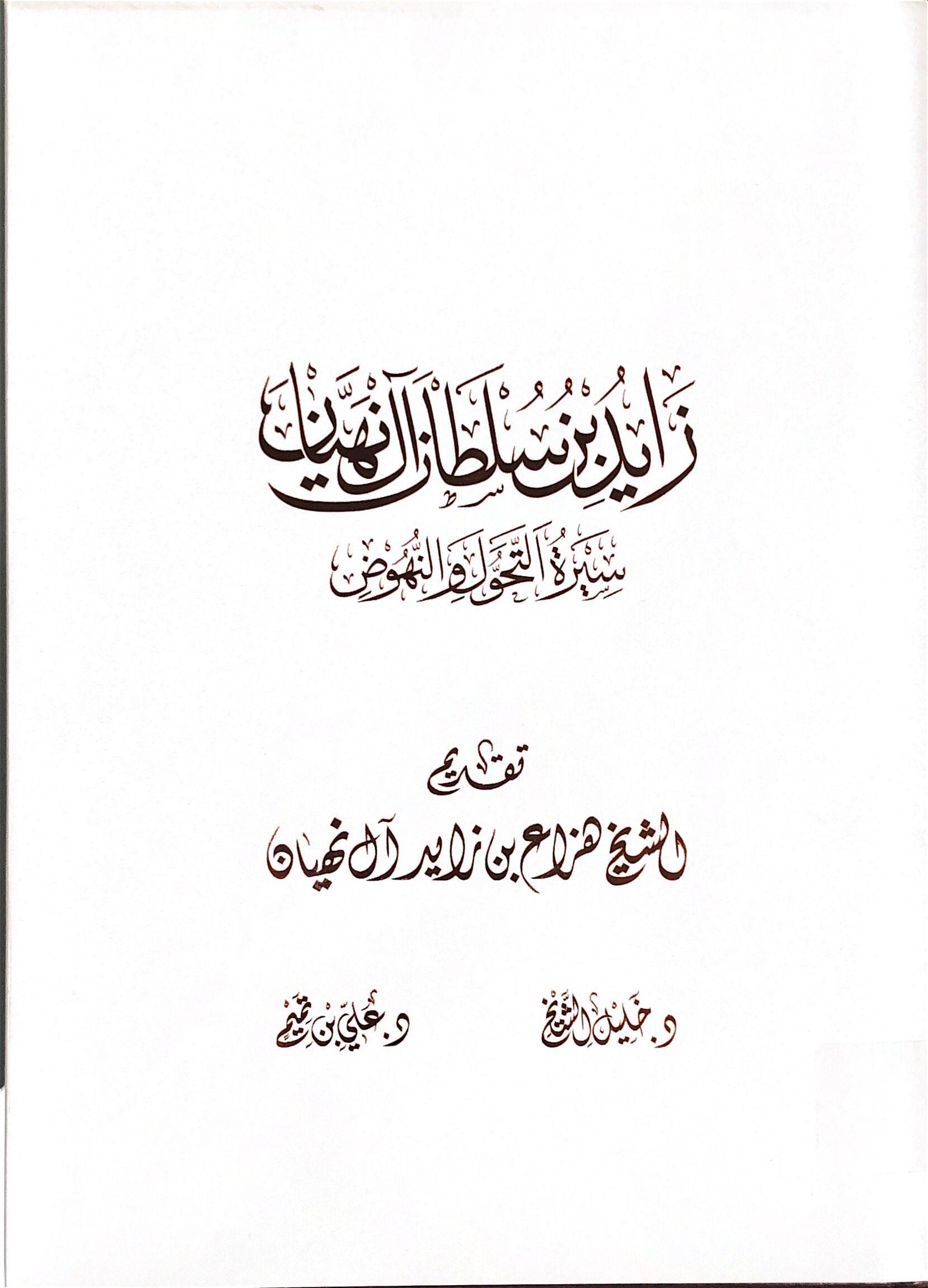 زايد-بن-سلطان-آل-نهيان-:-سيرة-التحول-و-النهوض