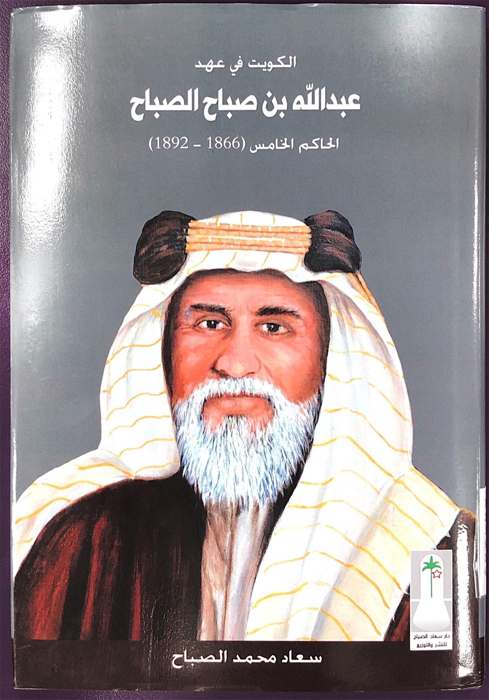 الكويت-في-عهد-عبد-الله-بن-صباح-الصباح-:-الحاكم-الخامس،-1866-1892
