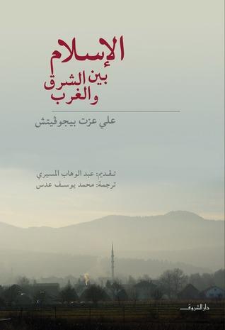 الإسلام-بين-الشرق-والغرب