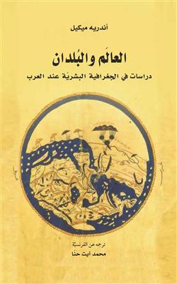 العالم-والبلدان-:-دراسات-في-الجغرافية-البشرية-عند-العرب