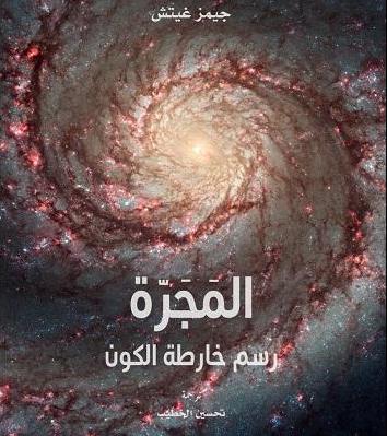 المجرة-:-رسم-خارطة-الكون
